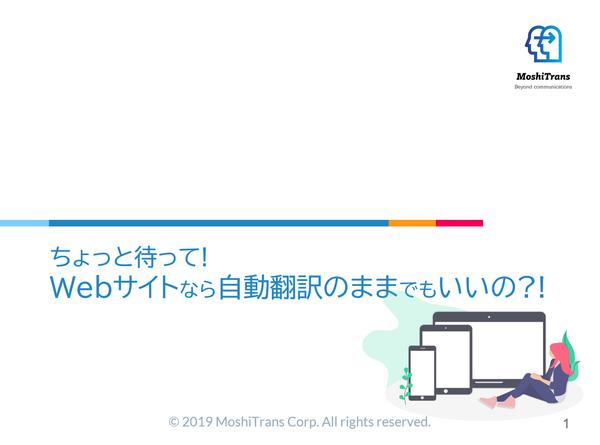 [サムネイル] ちょっと待って! Webサイトなら自動翻訳のままでもいいの?!