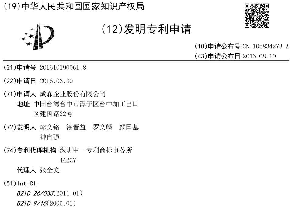 [某台湾企業の特許文献の例]