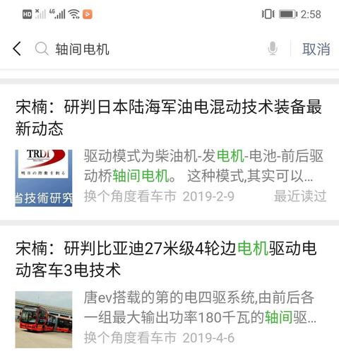 [WeChatでの検索結果]